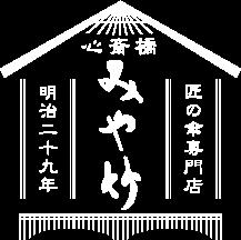 心斎橋みや竹
